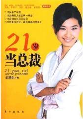 21岁当总裁(试读本)