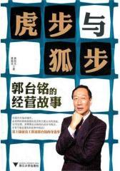 虎步与狐步:郭台铭的经营故事(试读本)