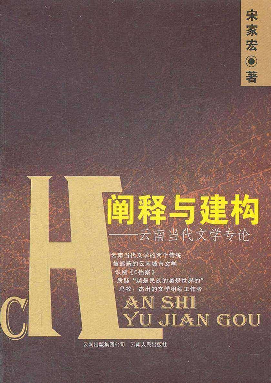 阐释与建构——云南当代文学专论