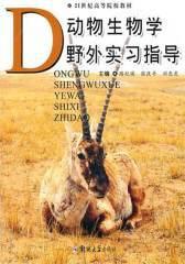 动物生物学野外实习指导(仅适用PC阅读)