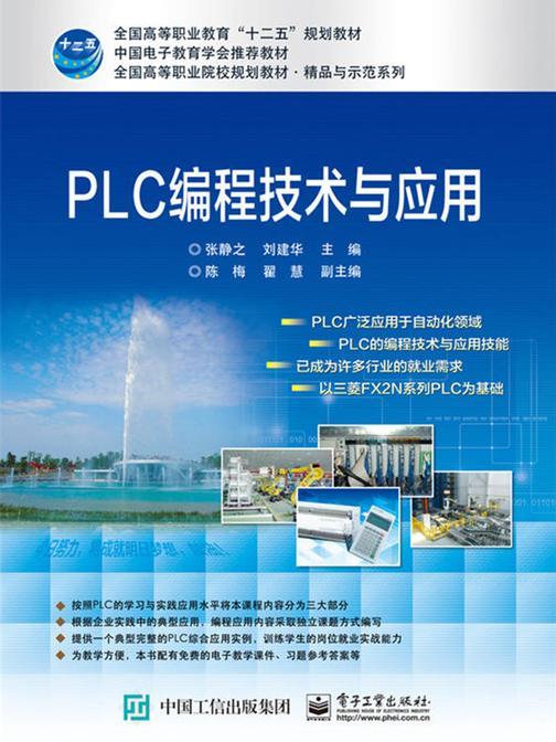 PLC编程技术与应用