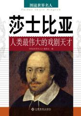 莎士比亚——人类最伟大的戏剧天才