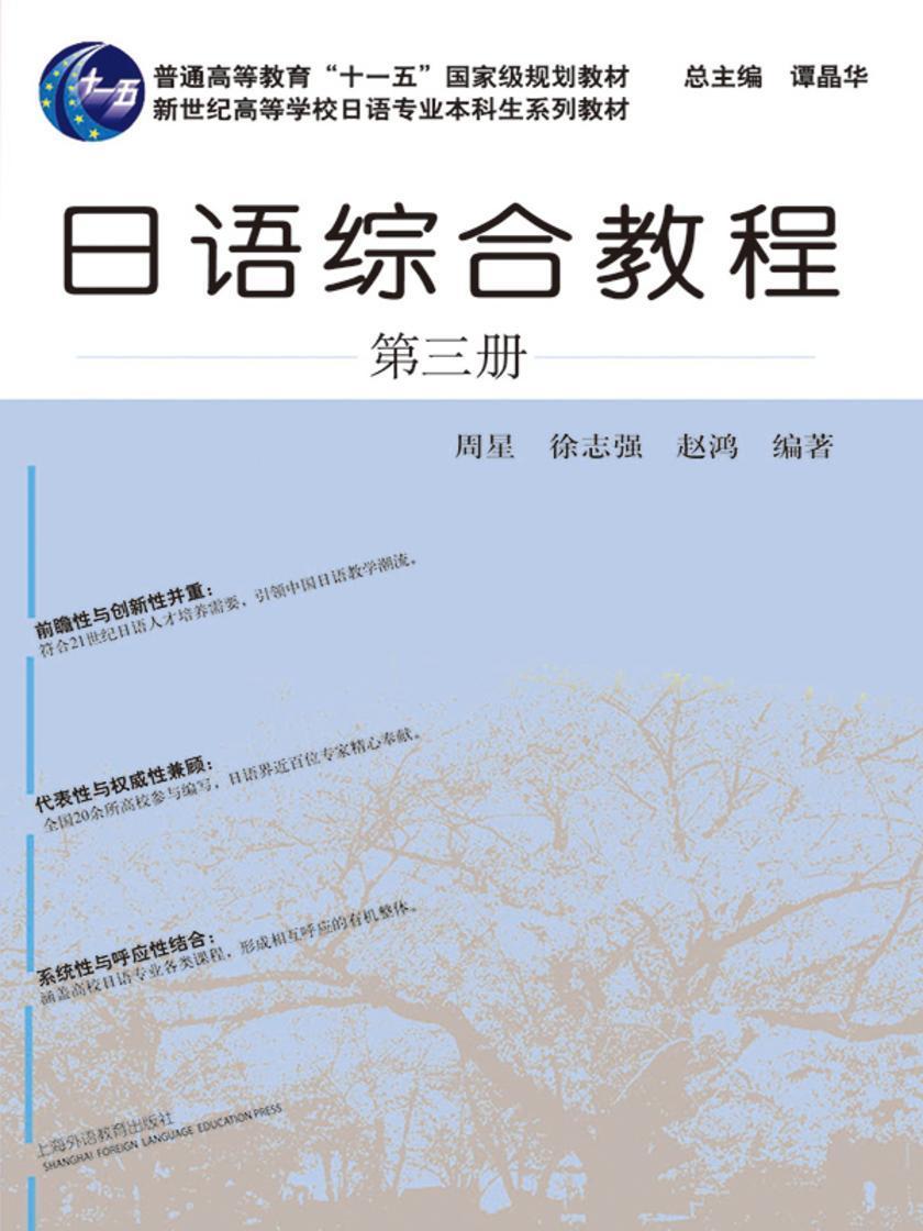 日语专业本科生教材:日语综合教程 第3册
