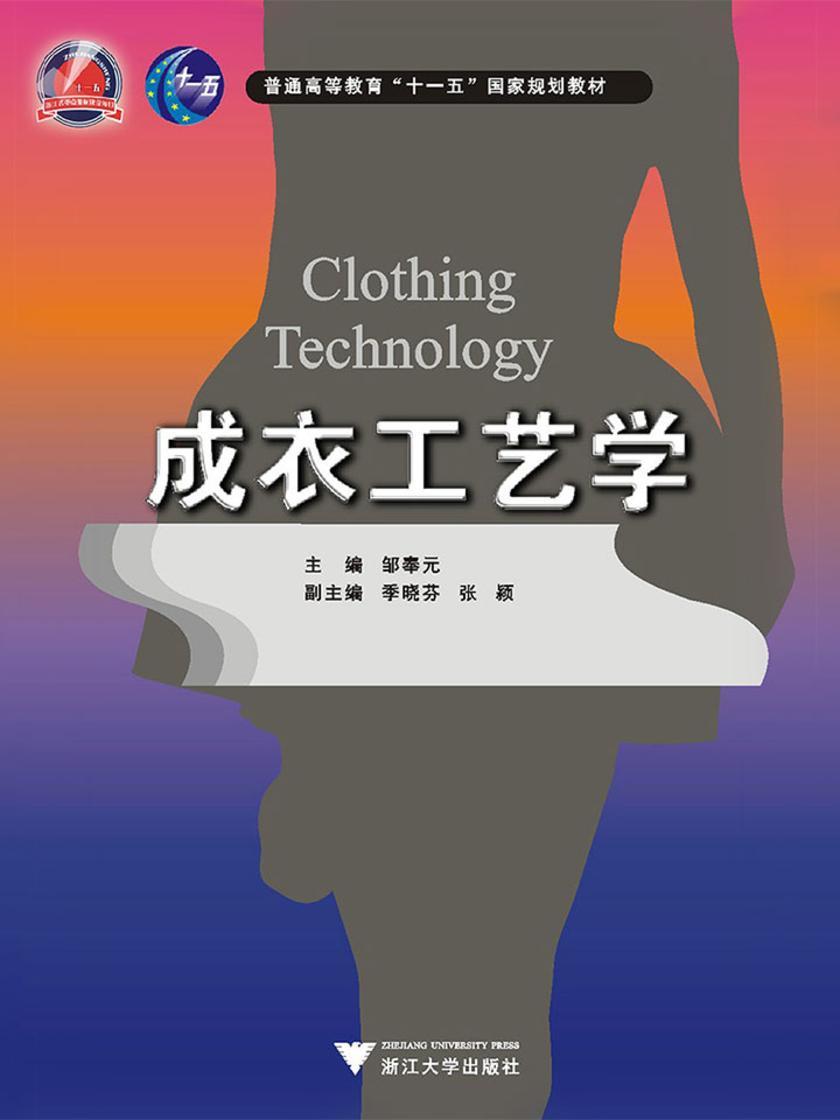 成衣工艺学