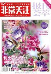 非常关注 月刊 2011年05期(电子杂志)(仅适用PC阅读)