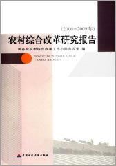 农村综合改革研究报告:2006—2009年