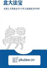 全国人大常委会2013年立法规划(共68件)
