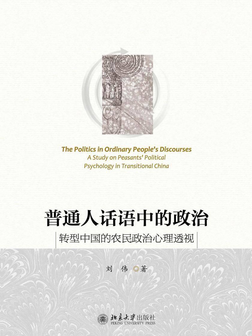 普通人话语中的政治:转型中国的农民政治心理透视