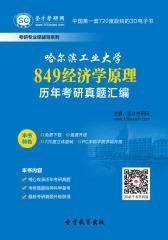 [3D电子书]圣才学习网·哈尔滨工业大学849经济学原理历年考研真题汇编(仅适用PC阅读)