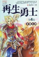 再生勇士04·卫国之战