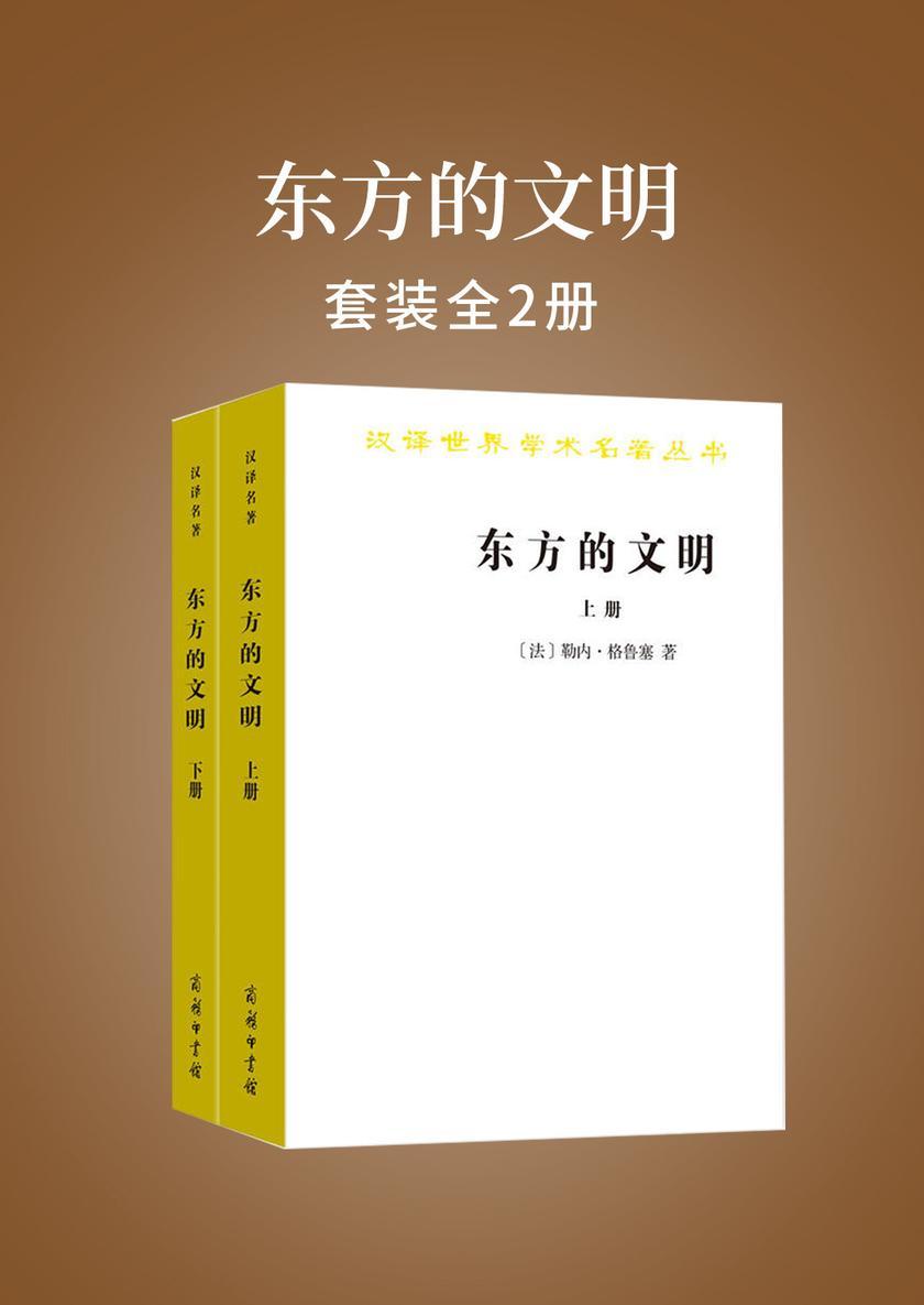 东方的文明(全两册)