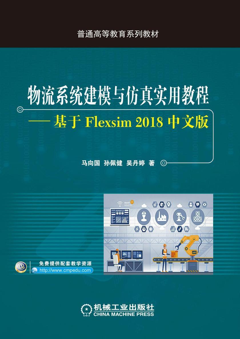 物流系统建模与仿真实用教程——基于Flexsim 2018中文版