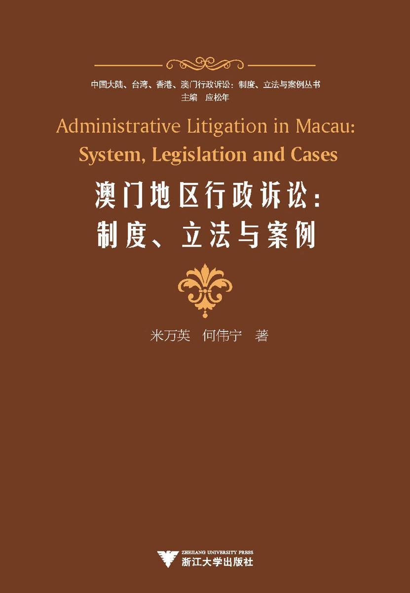 澳门地区行政诉讼:制度、立法与案例(仅适用PC阅读)