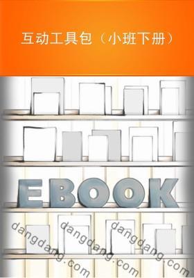 互动工具包(小班下册)(仅适用PC阅读)