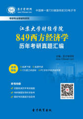 [3D电子书]圣才学习网·江苏大学财经学院849西方经济学历年考研真题汇编(仅适用PC阅读)
