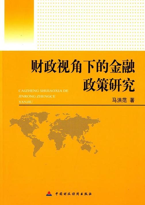 财政视角下的金融政策研究