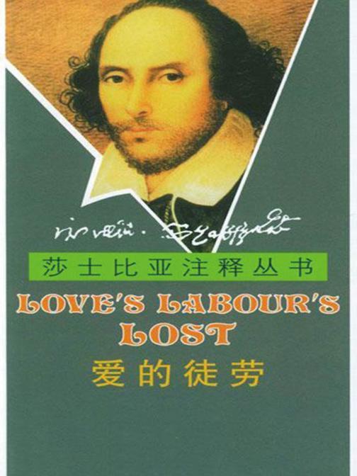 莎士比亚注释丛书:爱的徒劳