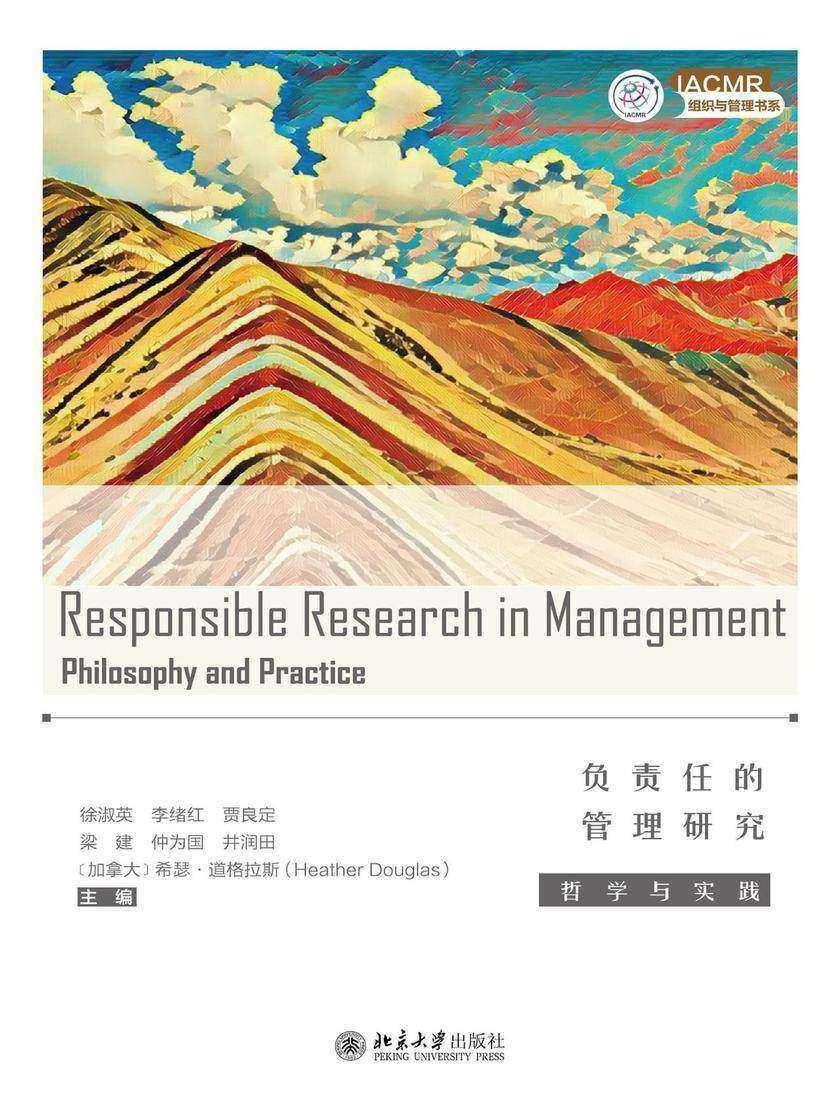 负责任的管理研究:哲学与实践