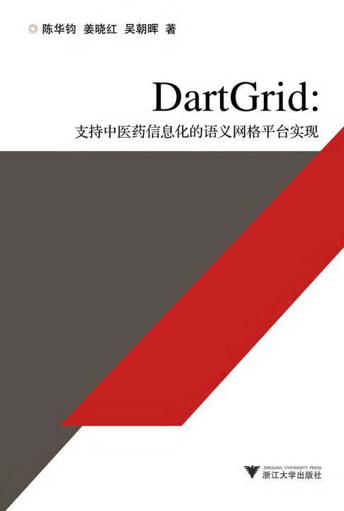 DartGrid:支持中医药信息化的语义网格平台实现
