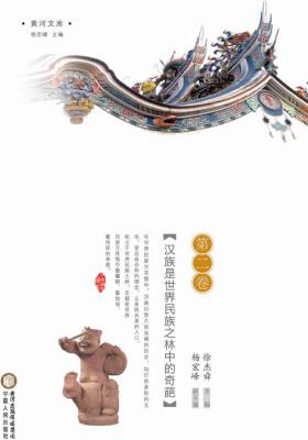 中国汉族通史(第2卷)(仅适用PC阅读)