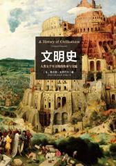 文明史:人类五千年文明的传承与交流(试读本)