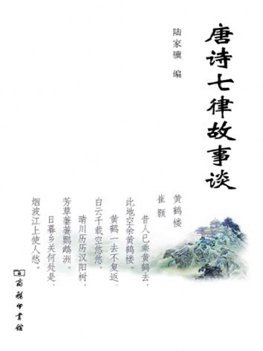 唐诗七律故事谈