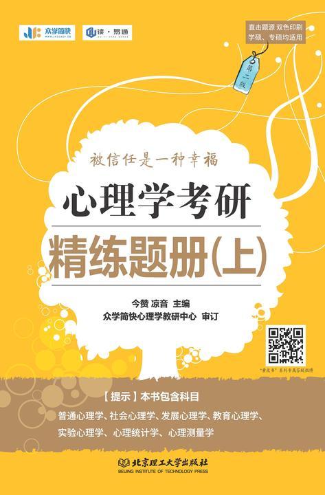 心理学考研精练题册(上)