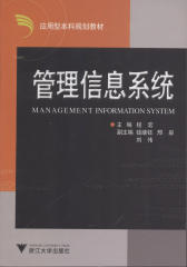 管理信息系统