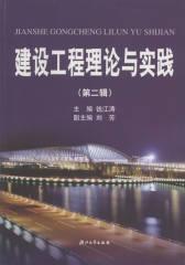 建设工程理论与实践(第二辑)(仅适用PC阅读)