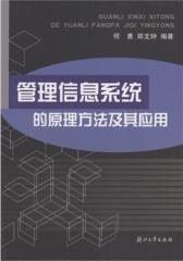 管理信息系统的原理方法及其应用(仅适用PC阅读)