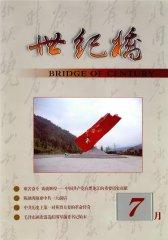 世纪桥·纪实版 月刊 2011年07期(电子杂志)(仅适用PC阅读)