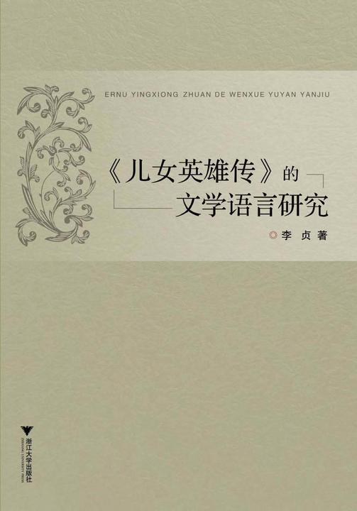 《儿女英雄传》的文学语言研究