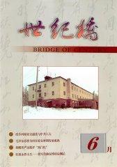 世纪桥·纪实版 月刊 2011年06期(电子杂志)(仅适用PC阅读)