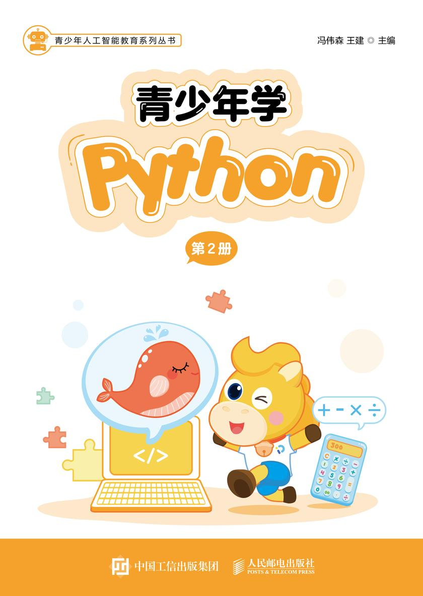 青少年学Python(第2册)
