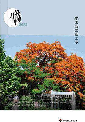 教师月刊:学生处主任王赫(大夏书系)