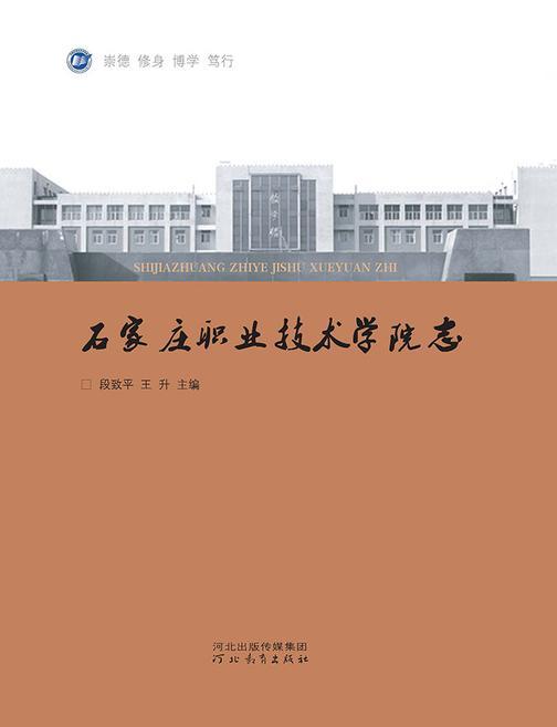 石家庄职业技术学院志