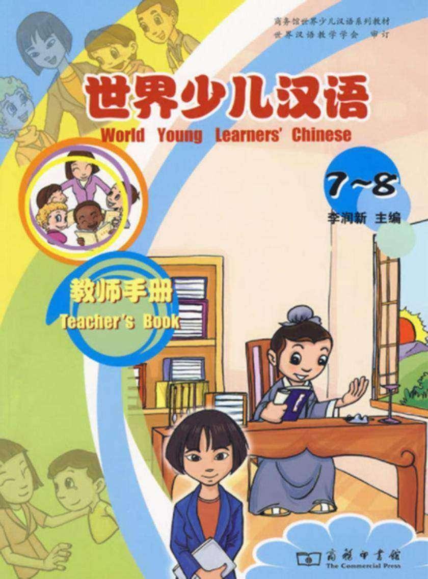 世界少儿汉语·教师手册(7-8)