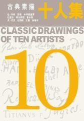 古典素描十人集