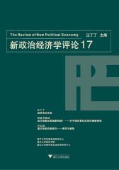 新政治经济学评论.17(仅适用PC阅读)