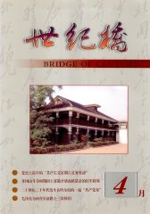 世纪桥·纪实版 月刊 2011年04期(电子杂志)(仅适用PC阅读)