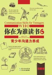 你在为谁读书6·青少年沟通力养成:珍藏版