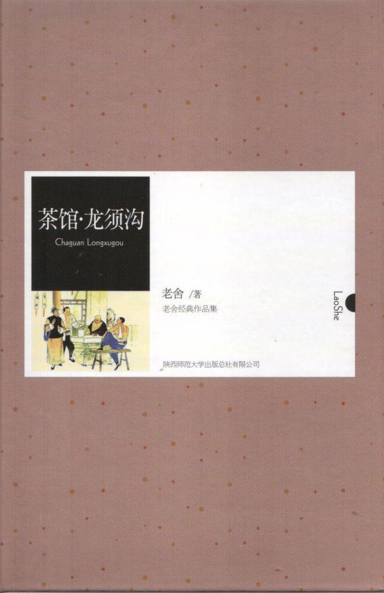 茶馆·龙须沟(中外文学名著典藏系列)