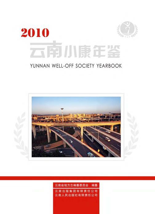 云南小康年鉴(2010)