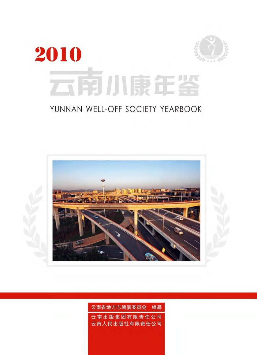云南小康年鉴(2010)(仅适用PC阅读)