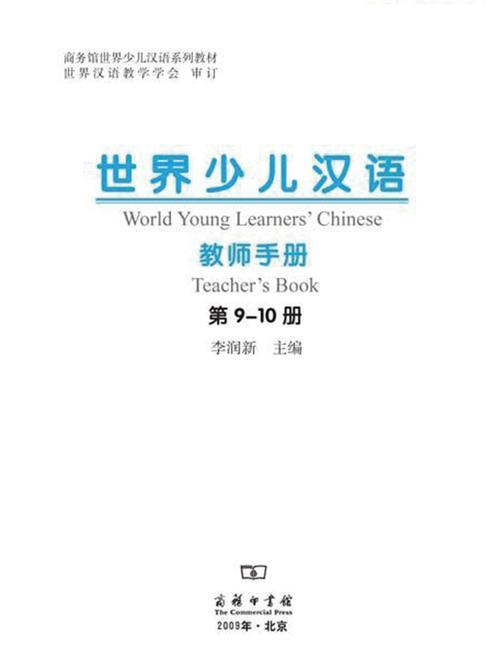 世界少儿汉语·教师手册(9-10)