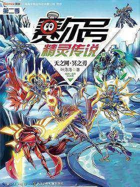 赛尔号精灵传说(第二季 22):天之网·冥之刃