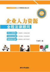 企业人力资源全程法律顾问(试读本)(仅适用PC阅读)