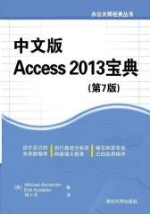 中文版Access 2013宝典(第7版)(试读本)(仅适用PC阅读)