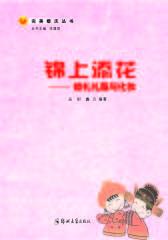 锦上添花——婚礼礼服与化妆(仅适用PC阅读)