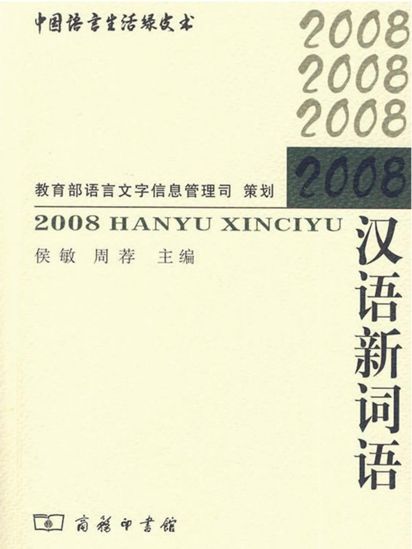 2008汉语新词语